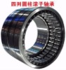 high quality cylindrical roller bearing FC4866220